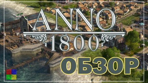 anno 1800 видео обзор