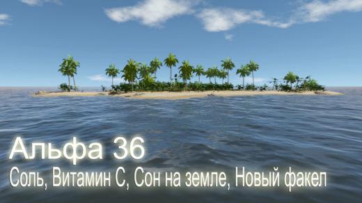 Escape The Pacific альфа 36