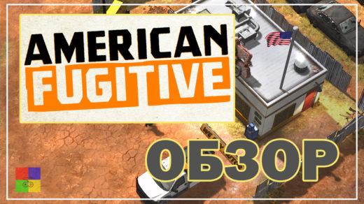 american-fugitive-обзор