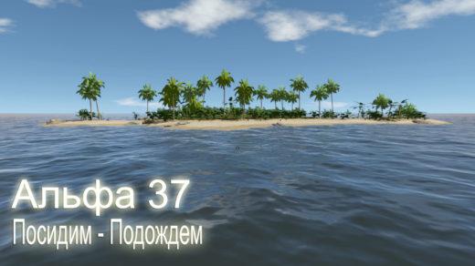 Escape The Pacific альфа 37
