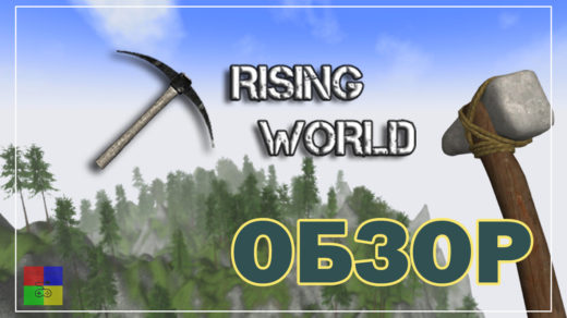Rising-World-обзор
