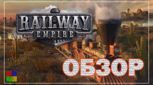RailwayEmpire