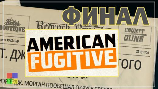 american-fugitive-прохождение-29-финал