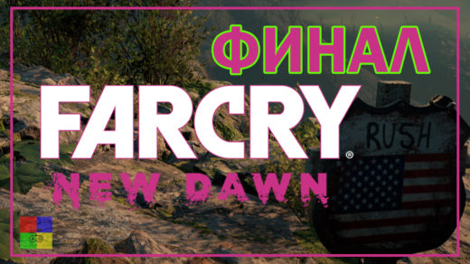 far-cry-new-dawn-ФИНАЛ