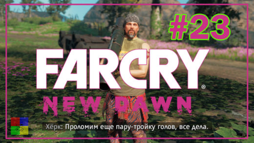 far-cry-new-dawn-23-херк-в-осаде