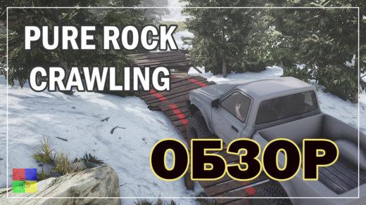 Pure-Rock-Crawling