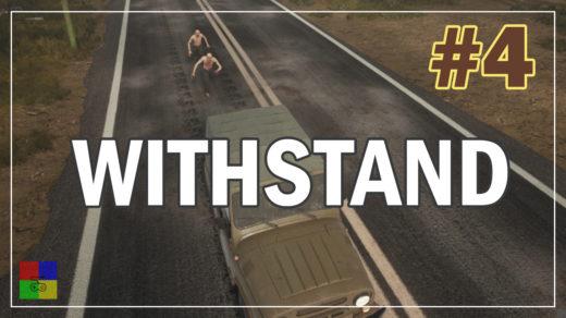 Withstand-прохождение-4-Обновление-1.0.8