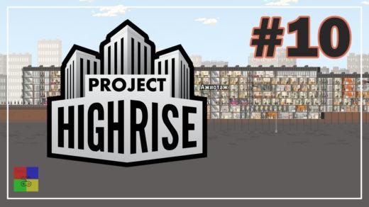 Project-Highrise-прохождение-10-Магазины-и-кафе