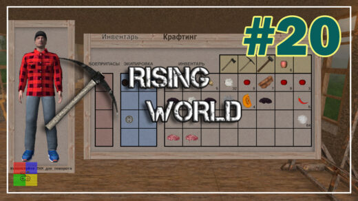 Rising-World-прохождение-20-Модник