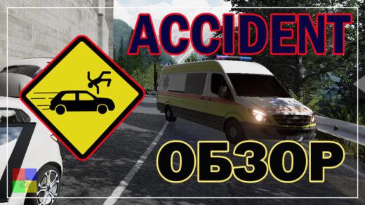 accident-игра-обзор