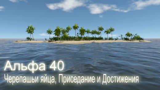 Escape-The-Pacific-альфа-40