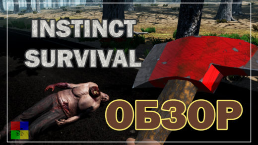 instinct-survival