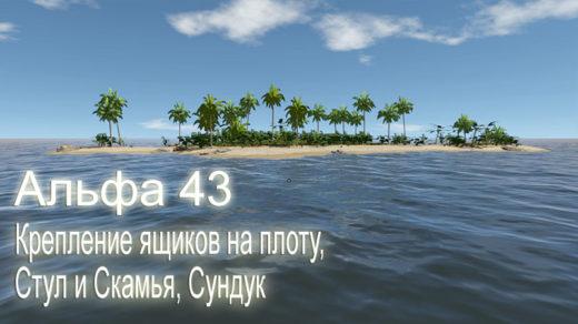 Escape The Pacific альфа 43