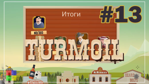 TURMOIL-прохождение-13-Первый