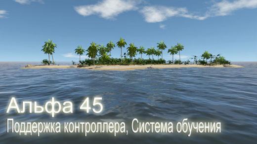 Escape-The-Pacific-альфа-45