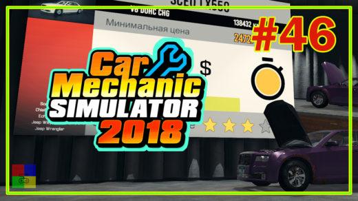 Car-mechanic-simulator-2018-прохождение-46-Аукцион