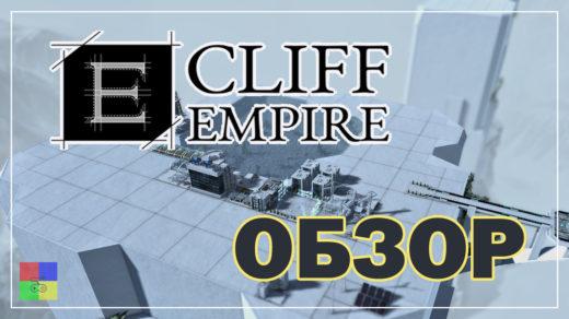 Cliff-Empire-обзор
