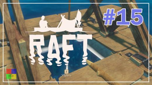 Raft-прохождение-15-Якорь-1