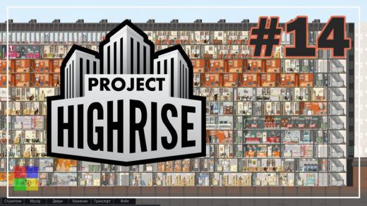 Project-Highrise-прохождение-14-большие-офисы