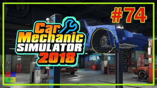 Car-mechanic-simulator-2018-прохождение-74-porsche-911-turbo-s-964