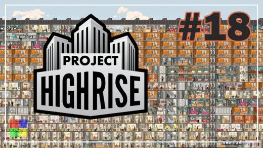 Project-Highrise-прохождение-18-Следующий-этаж