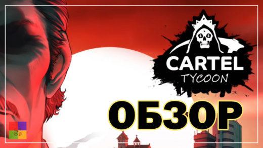 cartel-tycoon-обзор-
