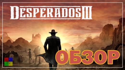 Desperados-III-обзор