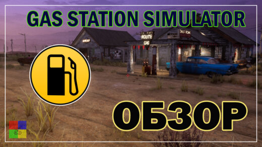 gas-station-simulator-обзор