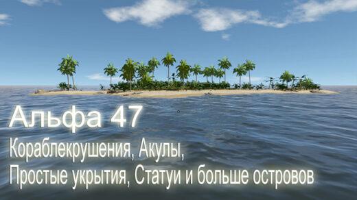 Escape-The-Pacific-альфа-47-обновление