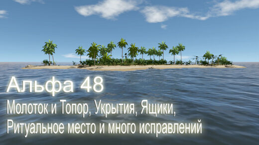 Escape-The-Pacific-альфа-48-обновление