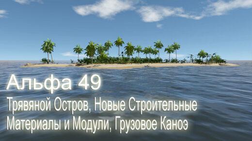 Escape-The-Pacific-альфа-49-обновление