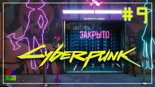 cyberpunk-2077-прохождение-9-Закрыто