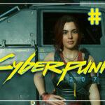 Cyberpunk 2077 прохождение #45 ♦ КОРОЛЕВА АВТОСТРАД ♦