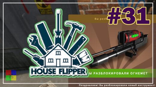 house-flipper-прохождение-31-Огнемет