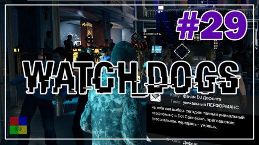 watch-dogs-прохождение-29-Дефолт