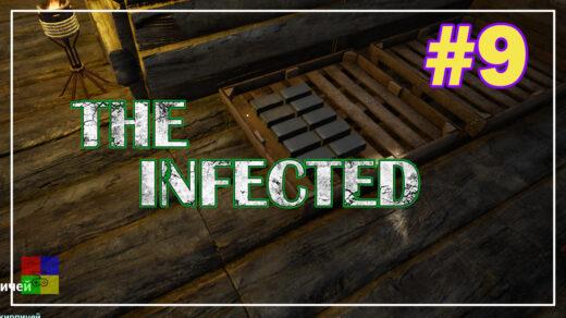 The-Infected-прохождение-9-Окно-Кирпичи